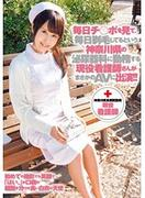 [ZEX-213] 毎日チ○ポを見て、毎日剃毛してるという神奈川県の泌尿器科に勤務する現役看護師さんがまさかのAVに出演!