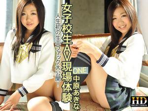 AV9898   1029   Akina Nakahara